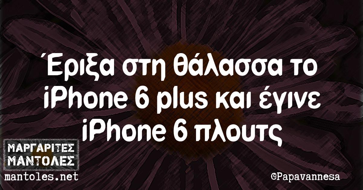 Έριξα στη θάλασσα το iphone 6 plus και έγινε iphone 6 πλουτς