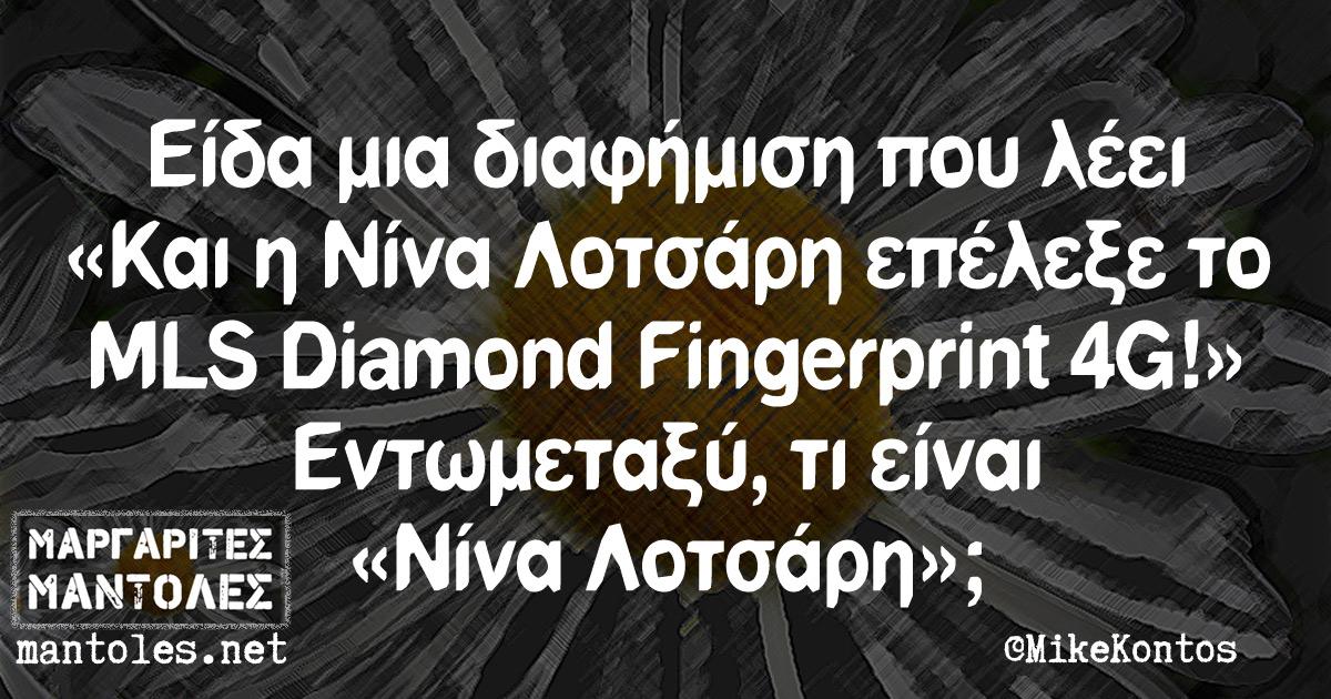 Eίδα μια διαφήμιση που λέει «Και η Νίνα Λοτσάρη επέλεξε το MLS Diamond Fingerprint 4G!». Εντωμεταξύ, τι είναι «Νίνα Λοτσάρη»;