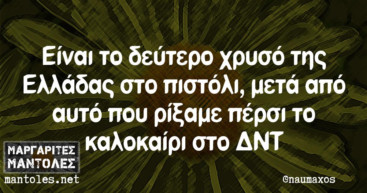 Είναι το δεύτερο χρυσό της Ελλάδας στο πιστόλι, μετά από αυτό που ρίξαμε πέρσι το καλοκαίρι στο ΔΝΤ