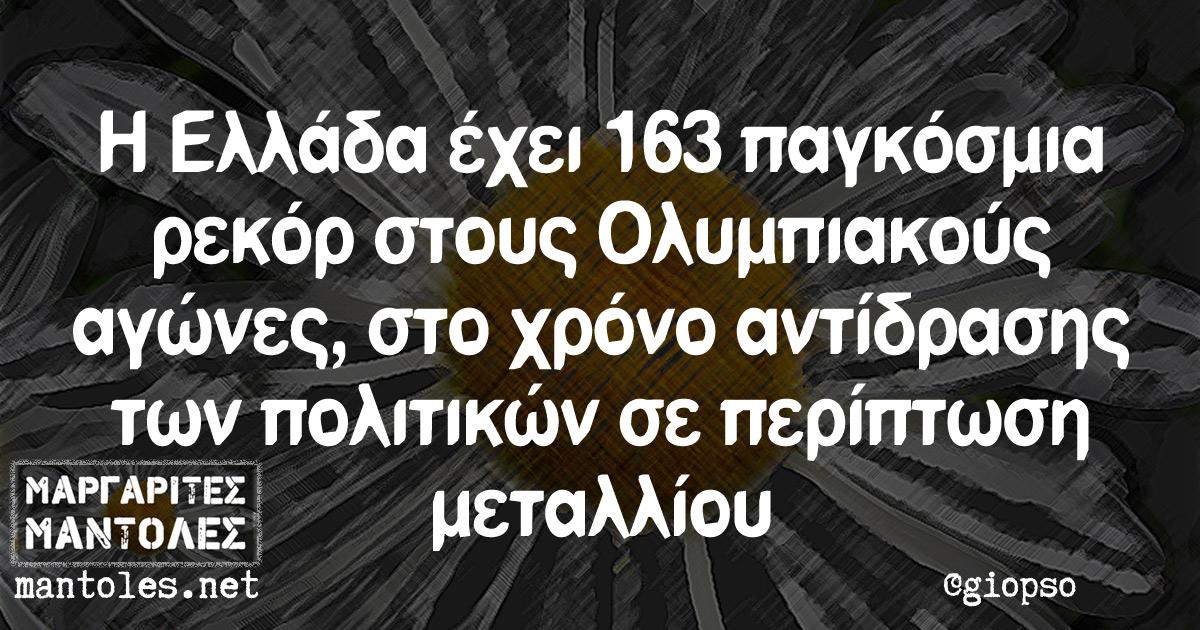 Η Ελλάδα έχει 163 παγκόσμια ρεκόρ στους Ολυμπιακούς αγώνες, στο χρόνο αντίδρασης των πολιτικών σε περίπτωση μεταλλίου
