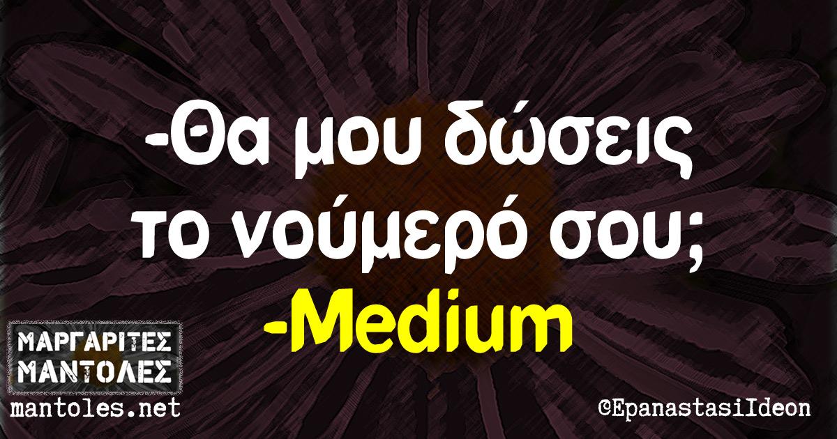 -Θα μου δώσεις το νούμερό σου; -Medium