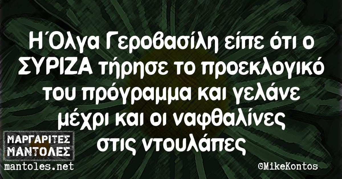 Η Όλγα Γεροβασίλη είπε ότι ο ΣΥΡΙΖΑ τήρησε το προεκλογικό του πρόγραμμα και γελάνε μέχρι και οι ναφθαλίνες στις ντουλάπες
