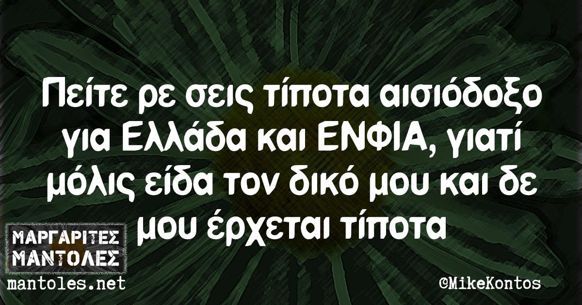 Πείτε ρε σεις τίποτα αισιόδοξο για Ελλάδα και ΕΝΦΙΑ, γιατί μόλις είδα τον δικό μου και δε μου έρχεται τίποτα