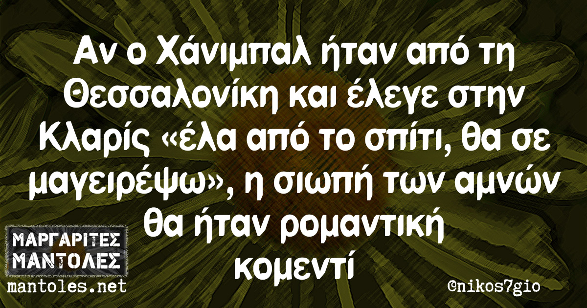 Αν ο Χάνιμπαλ ήταν από την Θεσσαλονίκη και έλεγε στην Κλαρίς «έλα από το σπίτι, θα σε μαγειρέψω», η σιωπή των αμνών θα ήταν ρομαντική κομεντί