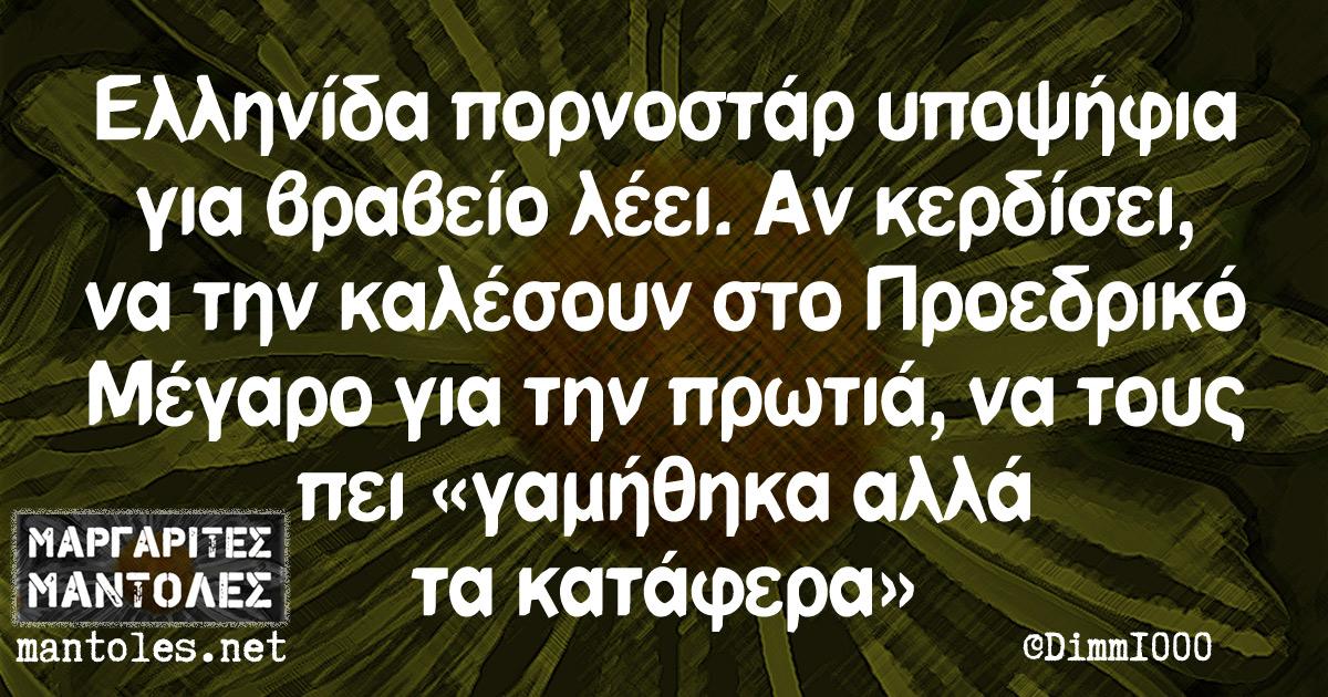 Ελληνίδα πορνοστάρ υποψήφια για βραβείο λέει. Αν κερδίσει, να την καλέσουν στο Προεδρικό Μέγαρο για την πρωτιά, να τους πει «γαμήθηκα αλλά τα κατάφερα»