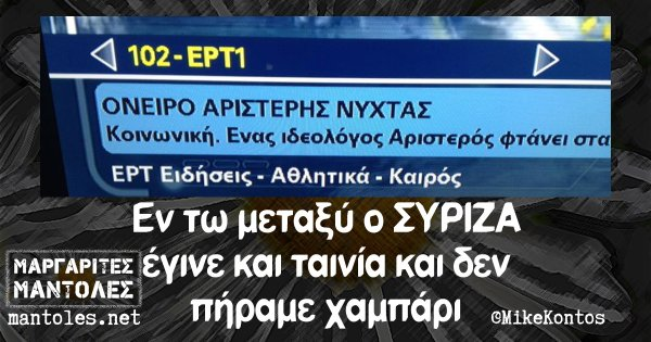 Εν τω μεταξύ ο ΣΥΡΙΖΑ έγινε και ταινία και δεν πήραμε χαμπάρι