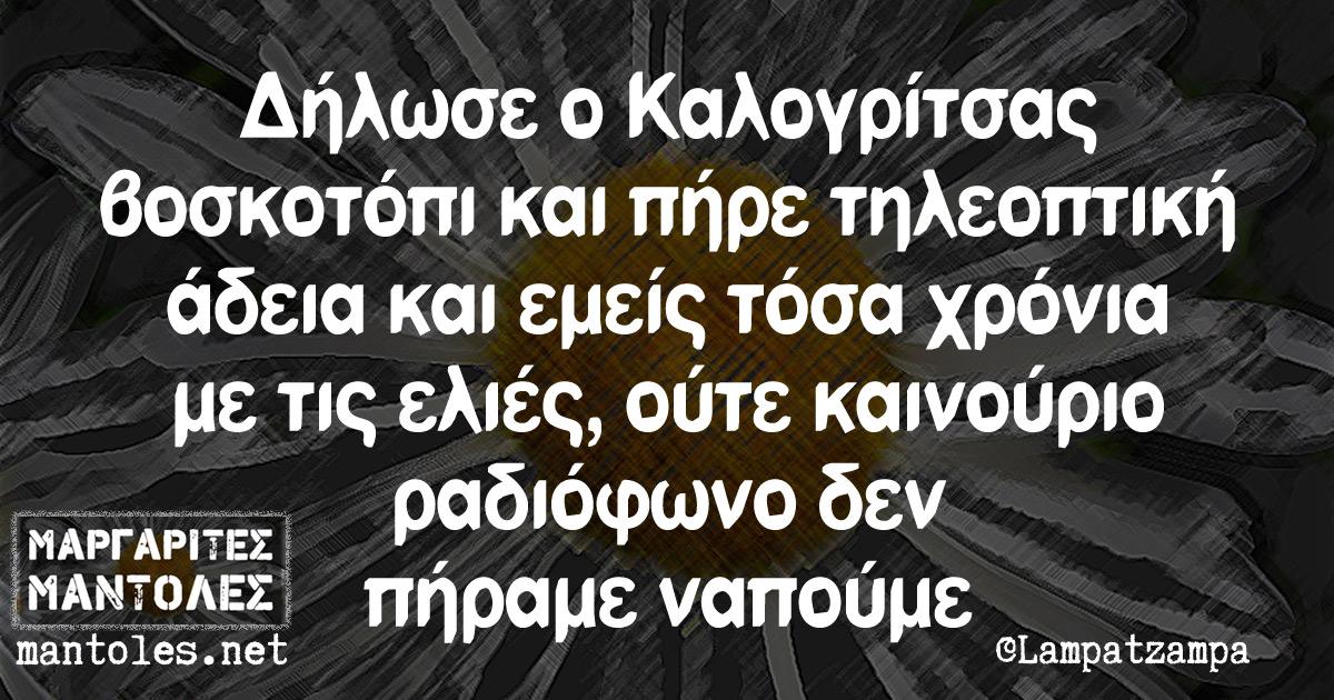 Δήλωσε ο Καλογρίτσας βοσκοτόπι και πήρε τηλεοπτική άδεια και εμείς τόσα χρόνια με τις ελιές, ούτε καινούριο ραδιόφωνο δεν πήραμε ναπούμε