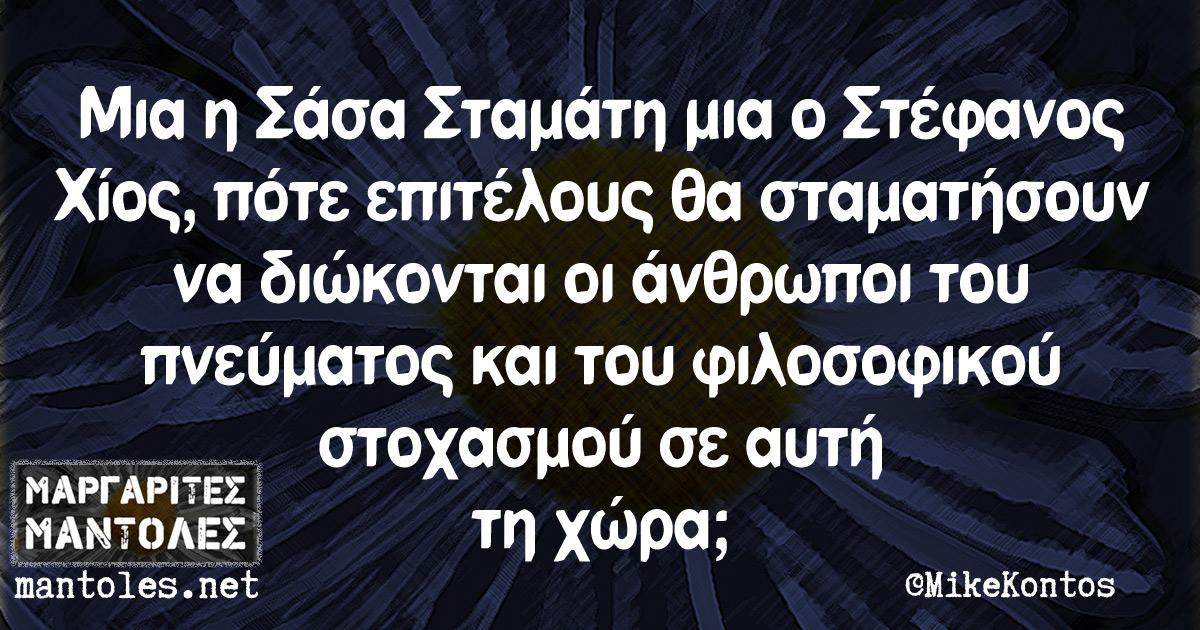 Μια η Σάσα Σταμάτη μια ο Στέφανος Χίος, πότε επιτέλους θα σταματήσουν να διώκονται οι άνθρωποι του πνεύματος και του φιλοσοφικού στοχασμού σε αυτή τη χώρα;