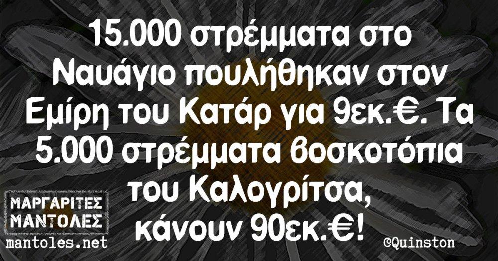 15.000 στρέμματα στο Ναυάγιο πουλήθηκαν στον Εμίρη του Κατάρ για 9εκ.€. Τα 5.000 στρέμματα βοσκοτόπια του Καλογρίτσα, κάνουν 90εκ.€!