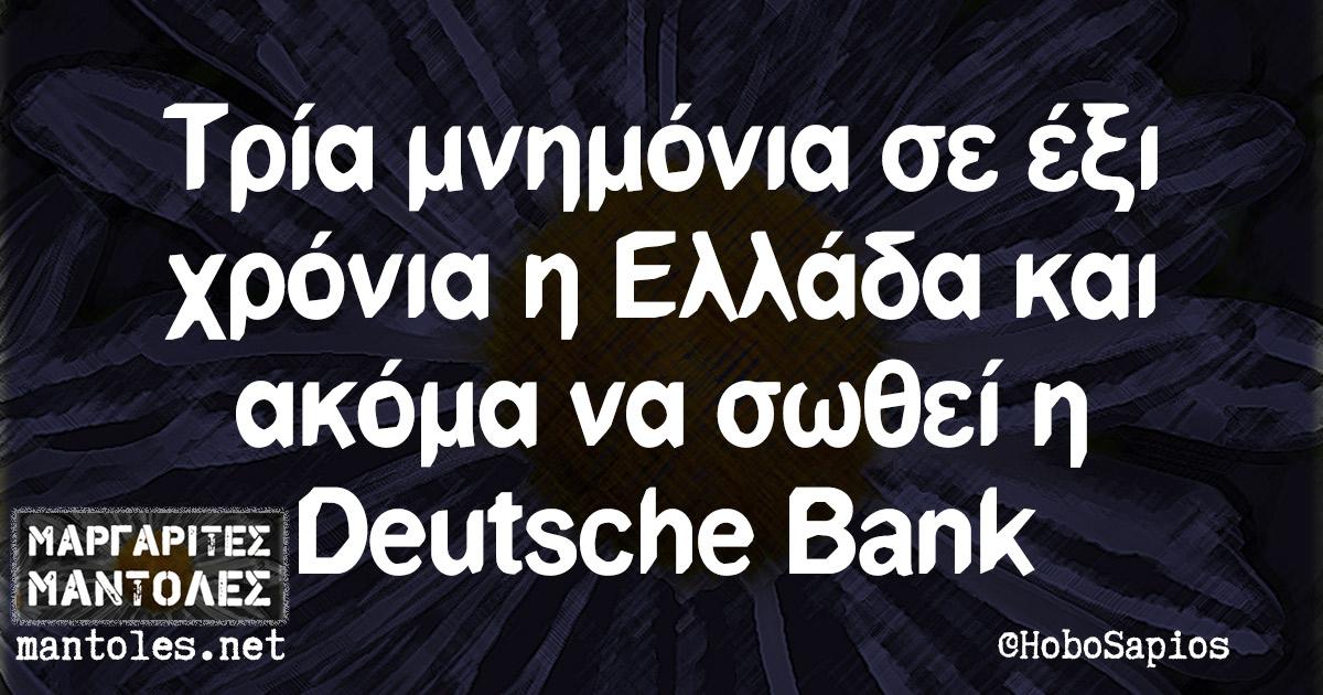 Τρία μνημόνια σε έξι χρόνια η Ελλάδα και ακόμα να σωθεί η Deutsche Bank