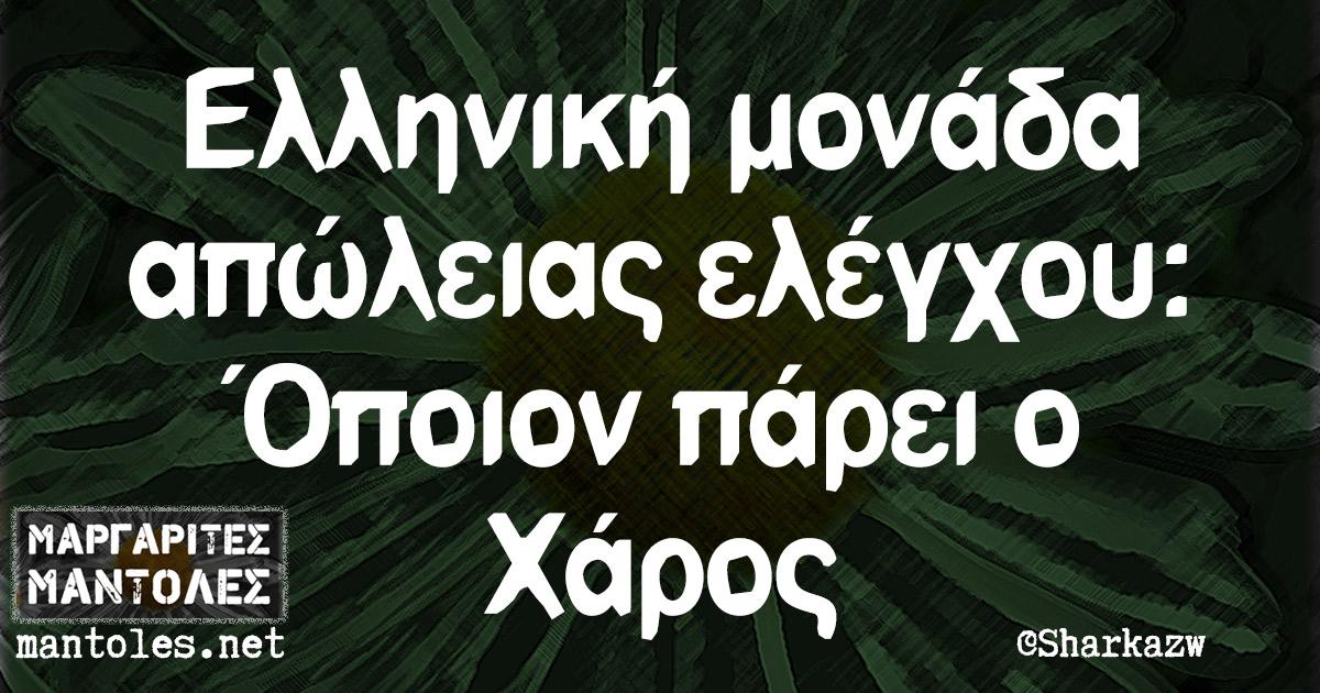 Ελληνική μονάδα απώλειας ελέγχου: Όποιον πάρει ο Χάρος