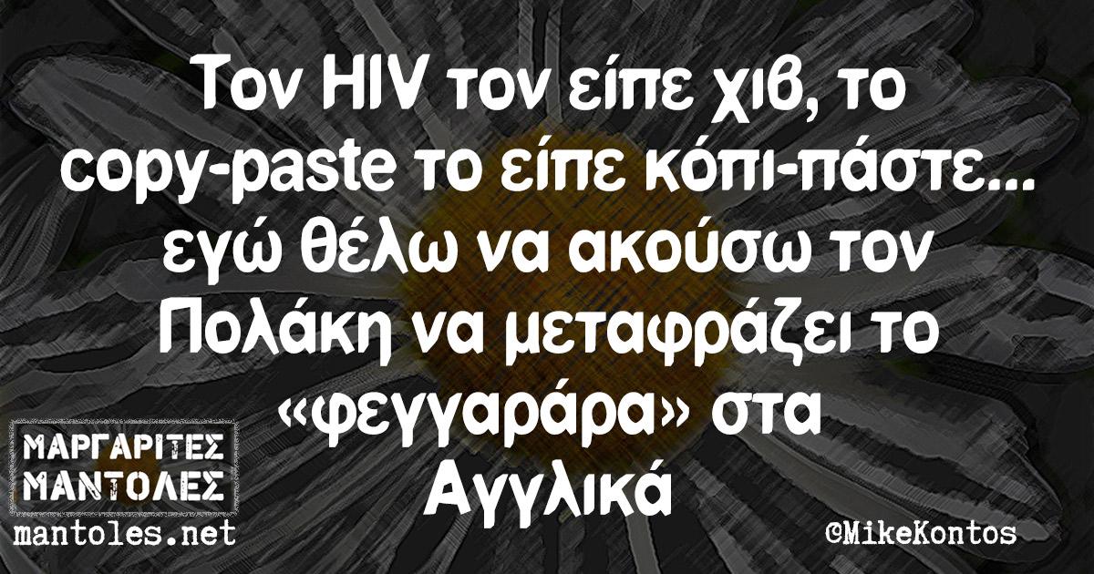 Τον HIV τον είπε χιβ, το copy-paste το είπε κόπι-πάστε... εγώ θέλω να ακούσω τον Πολάκη να μεταφράζει το «φεγγαράρα» στα Αγγλικά