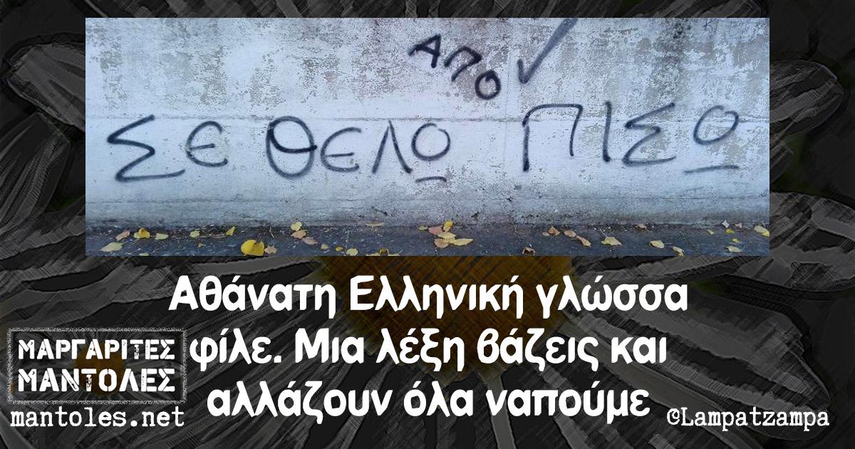 Αθάνατη Ελληνική γλώσσα φίλε. Μια λέξη βάζεις και αλλάζουν όλα ναπούμε