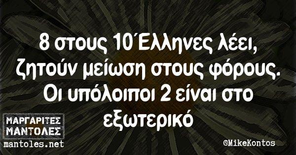 8 στους 10 Έλληνες λέει, ζητούν μείωση στους φόρους. Οι υπόλοιποι 2 είναι στο εξωτερικό