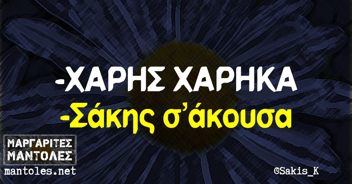 -ΧΑΡΗΣ ΧΑΡΗΚΑ -Σάκης σ'άκουσα