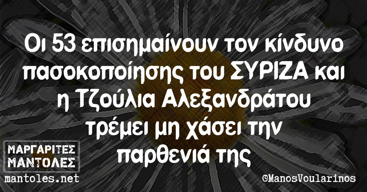 Οι 53 επισημαίνουν τον κίνδυνο πασοκοποίησης του ΣΥΡΙΖΑ και η Τζούλια Αλεξανδράτου τρέμει μη χάσει την παρθενιά της