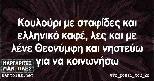 Κουλούρι με σταφίδες και ελληνικό καφέ, λες και με λένε Θεονύμφη και νηστεύω για να κοινωνήσω