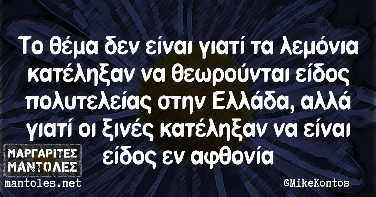 Το θέμα δεν είναι γιατί τα λεμόνια κατέληξαν να θεωρούνται είδος πολυτελείας στην Ελλάδα, αλλά γιατί οι ξινές κατέληξαν να είναι είδος εν αφθονία