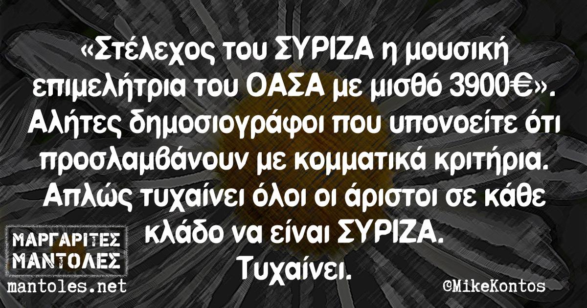 «Στέλεχος του ΣΥΡΙΖΑ η μουσική επιμελήτρια του ΟΑΣΑ με μισθό 3900€». Αλήτες δημοσιογράφοι που υπονοείτε ότι προσλαμβάνουν με κομματικά κριτήρια. Απλώς τυχαίνει όλοι οι άριστοι σε κάθε κλάδο να είναι ΣΥΡΙΖΑ. Τυχαίνει.