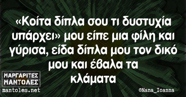 «Κοίτα δίπλα σου τι δυστυχία υπάρχει» μου είπε μια φίλη και γύρισα, είδα δίπλα μου τον δικό μου και έβαλα τα κλάματα