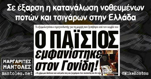 Σε έξαρση η κατανάλωση νοθευμένων ποτών και τσιγάρων στην Ελλάδα