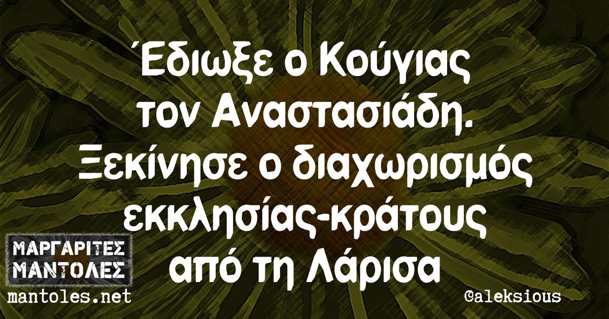 Έδιωξε ο Κούγιας τον Αναστασιάδη. Ξεκίνησε ο διαχωρισμός εκκλησίας-κράτους από τη Λάρισα
