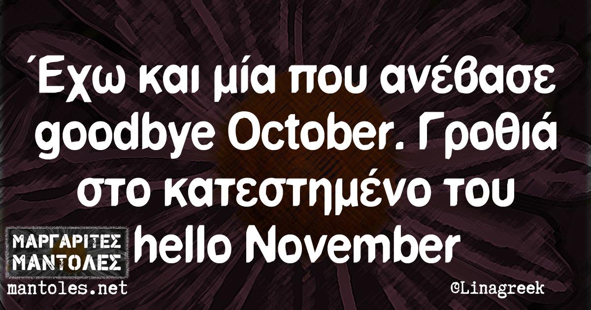 Έχω και μία που ανέβασε goodbye October. Γροθιά στο κατεστημένο του hello November