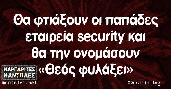 Θα φτιάξουν οι παπάδες εταιρεία security και θα την ονομάσουν «Θεός φυλάξει»