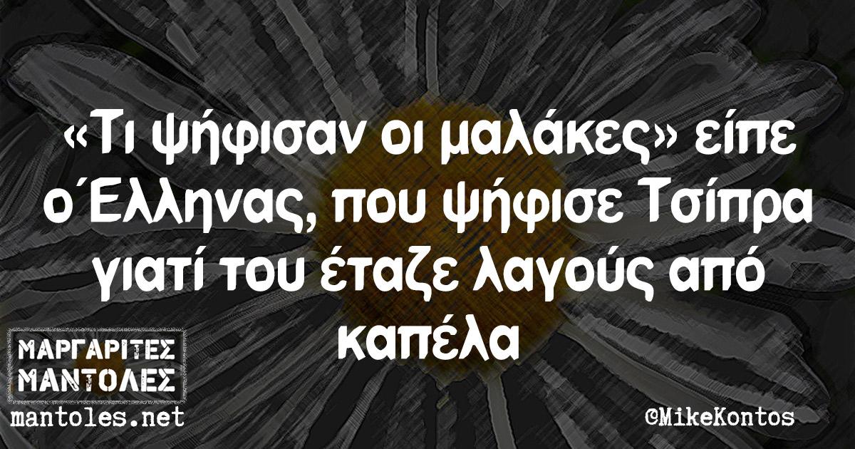 «Τι ψήφισαν οι μαλάκες» είπε ο Έλληνας, που ψήφισε Τσίπρα γιατί του έταζε λαγούς από καπέλα