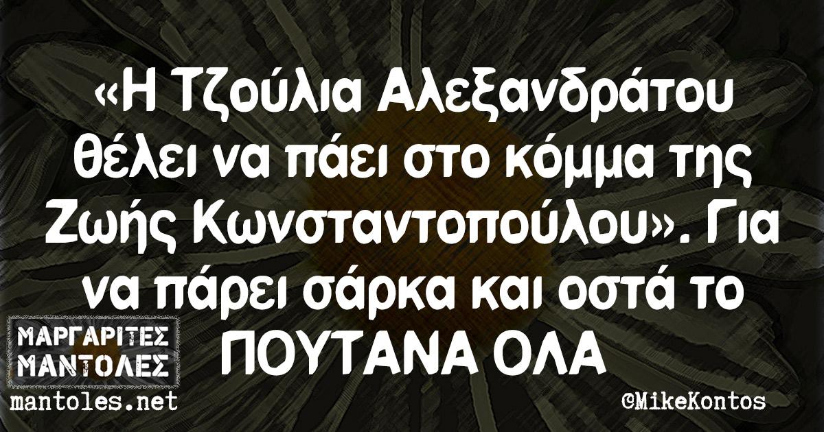 «Η Τζούλια Αλεξανδράτου θέλει να πάει στο κόμμα της Ζωής Κωνσταντοπούλου». Για να πάρει σάρκα και οστά το ΠΟΥΤΑΝΑ ΟΛΑ