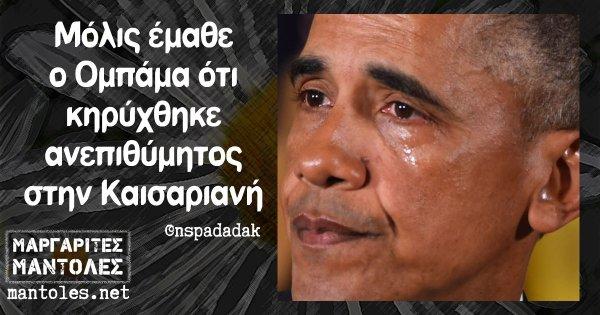 Μόλις έμαθε ο Ομπάμα ότι κηρύχθηκε ανεπιθύμητος στην Καισαριανή