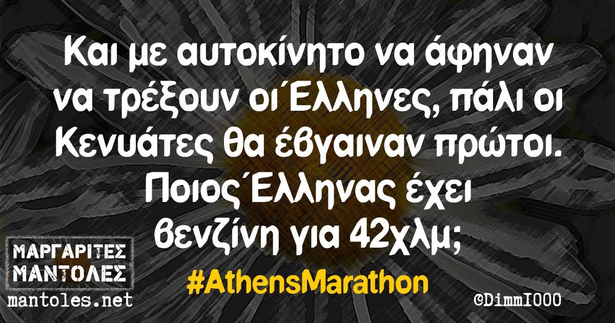 Και με αυτοκίνητο να άφηναν να τρέξουν οι Έλληνες, πάλι οι Κενυάτες θα έβγαιναν πρώτοι. Ποιος Έλληνας έχει βενζίνη για 42χλμ;