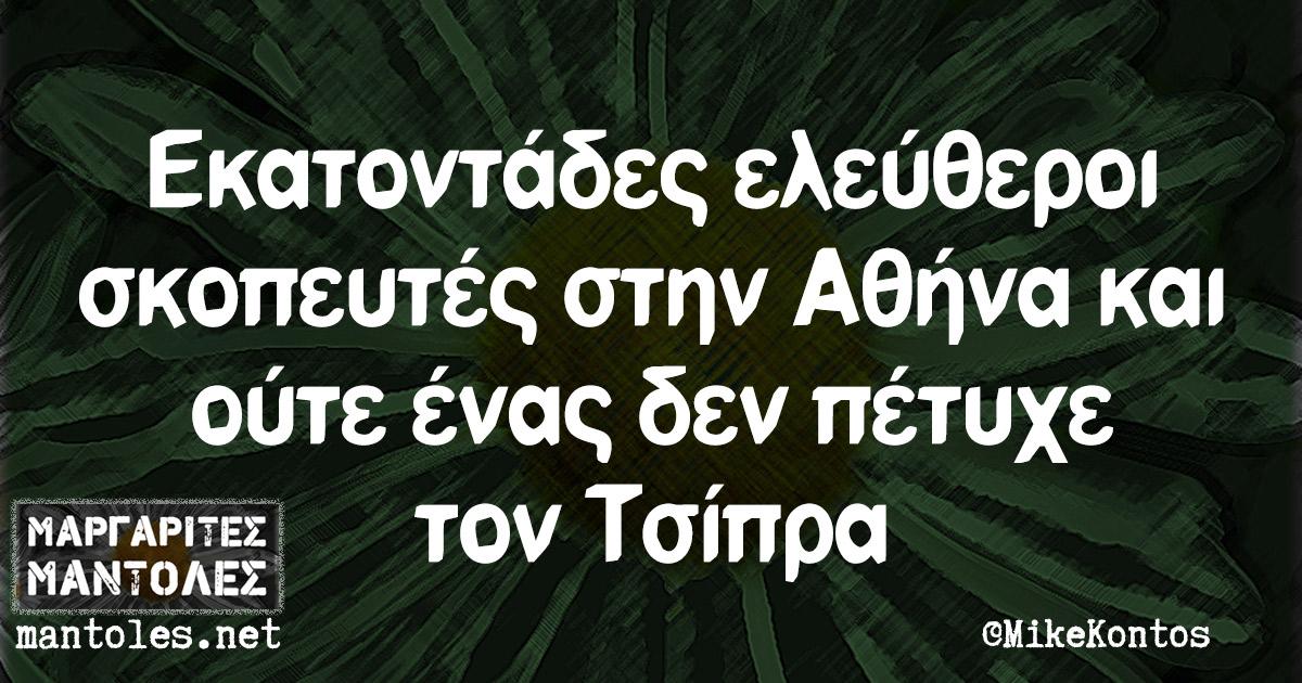 Εκατοντάδες ελεύθεροι σκοπευτές στην Αθήνα και ούτε ένας δεν πέτυχε τον Τσίπρα