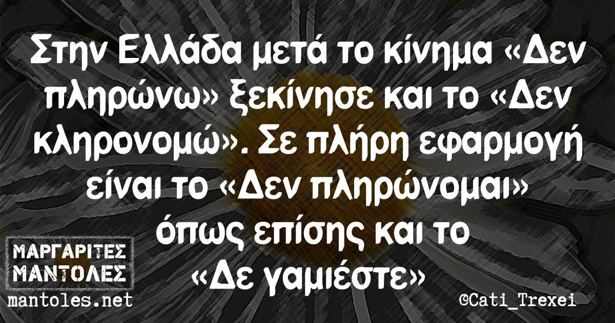 Στην Ελλάδα μετά το κίνημα «Δεν πληρώνω» ξεκίνησε και το «Δεν κληρονομώ». Σε πλήρη εφαρμογή είναι το «Δεν πληρώνομαι» όπως επίσης και το «Δε γαμιέστε»