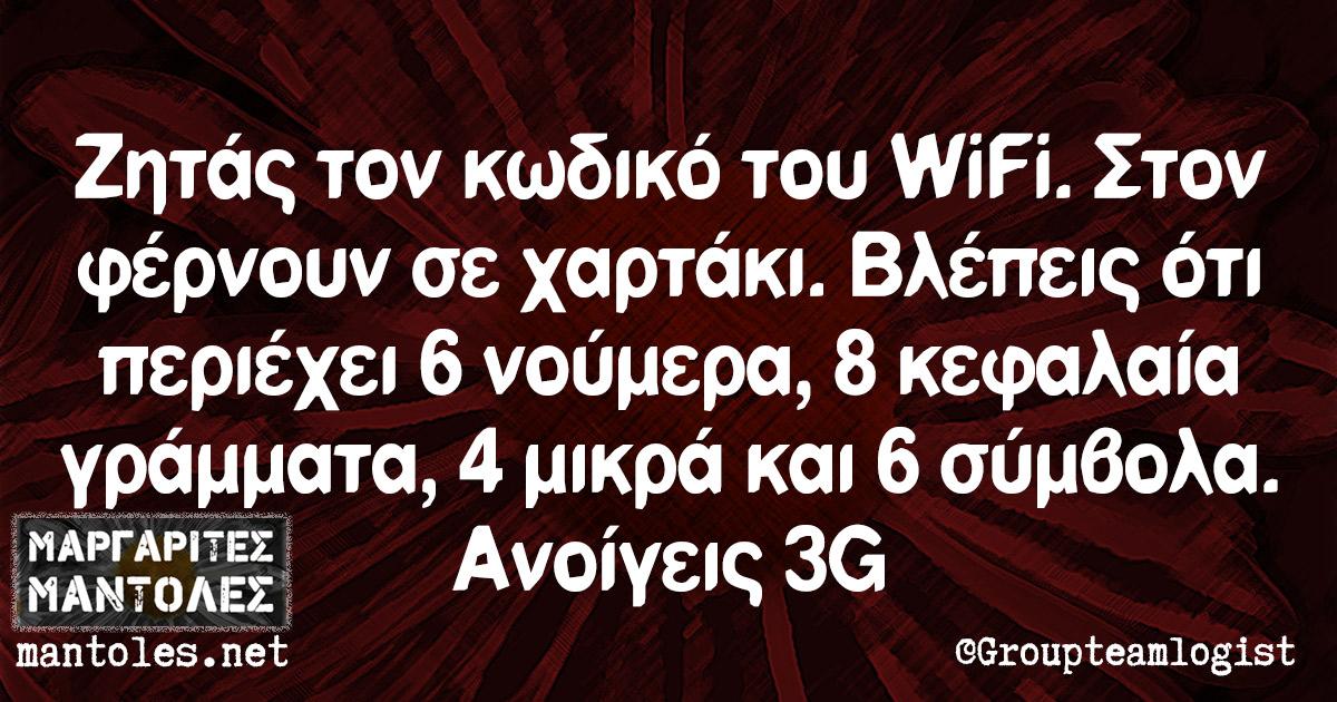 Ζητάς τον κωδικό του WiFi. Στον φέρνουν σε χαρτάκι. Βλέπεις ότι περιέχει 6 νούμερα, 8 κεφαλαία γράμματα, 4 μικρά και 6 σύμβολα. Ανοίγεις 3G