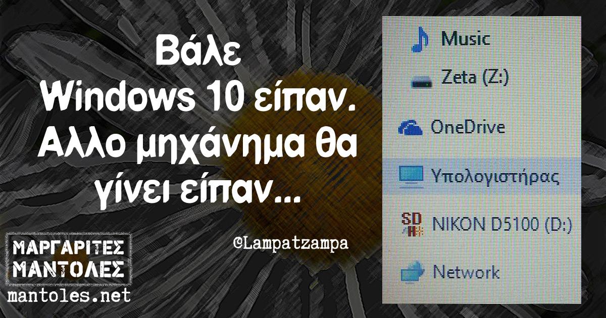 Βάλε Windows 10 είπαν. Αλλο μηχάνημα θα γίνει είπαν...