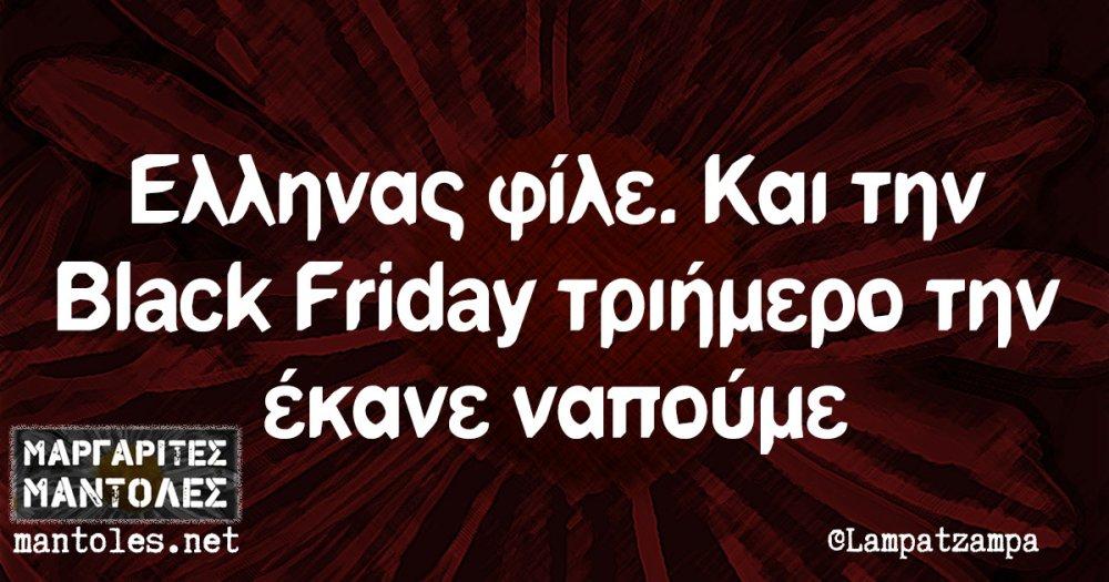 Ελληνας φίλε. Και την Black Friday τριήμερο την έκανε ναπούμε