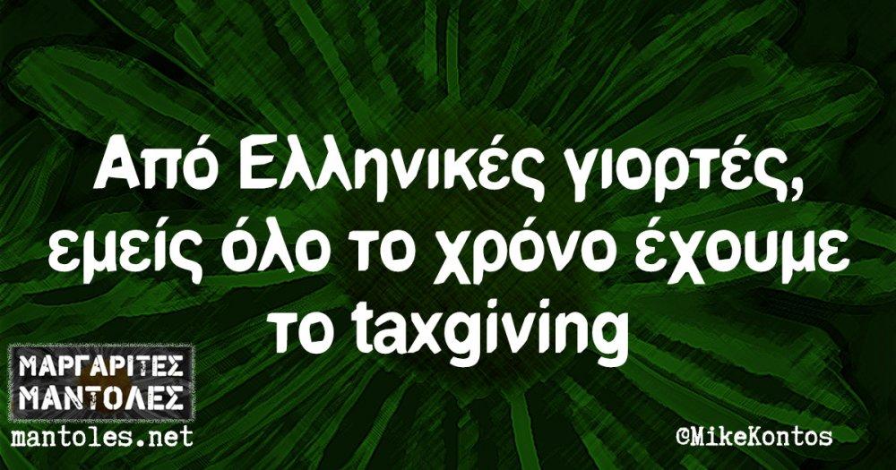 Από Ελληνικές γιορτές, εμείς όλο το χρόνο έχουμε το taxgiving