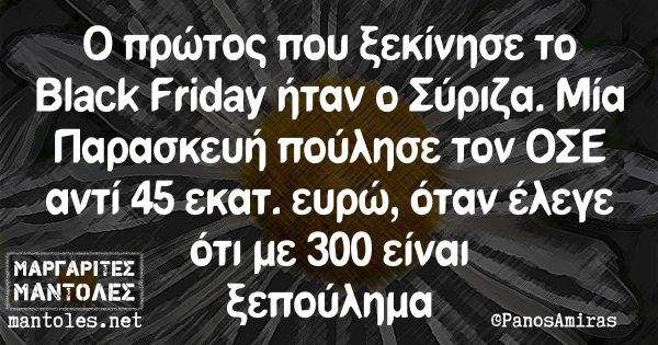 Ο πρώτος που ξεκίνησε το Black Friday ήταν ο Σύριζα. Μία Παρασκευή πούλησε τον ΟΣΕ αντί 45 εκατ. ευρώ, όταν έλεγε ότι με 300 είναι ξεπούλημα