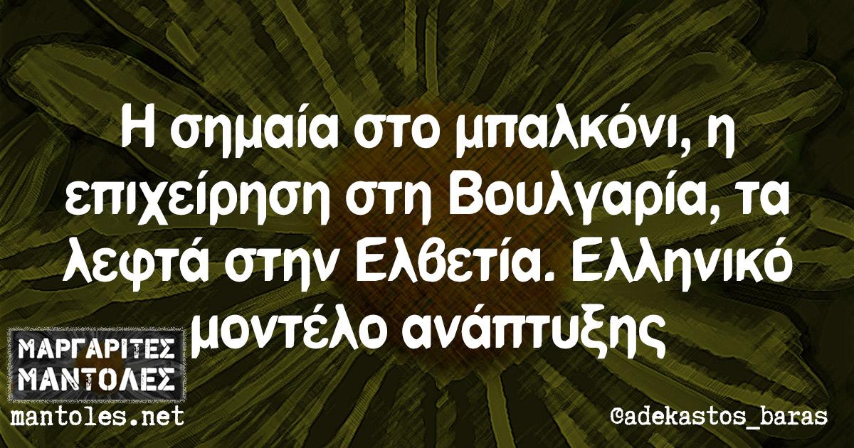 Η σημαία στο μπαλκόνι, η επιχείρηση στη Βουλγαρία, τα λεφτά στην Ελβετία. Ελληνικό μοντέλο ανάπτυξης