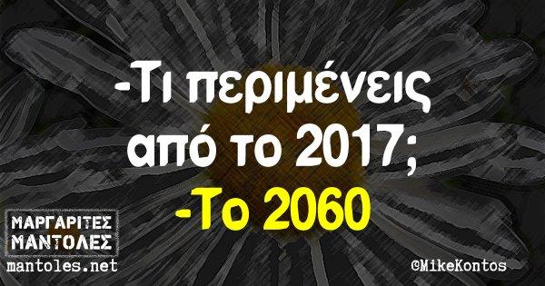 -Τι περιμένεις από το 2017; -Το 2060