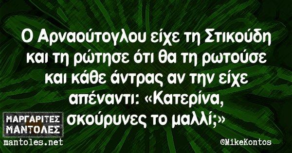 Ο Αρναούτογλου είχε τη Στικούδη και τη ρώτησε ότι θα τη ρωτούσε και κάθε άντρας αν την είχε απέναντι: «Κατερίνα, σκούρυνες το μαλλί;»
