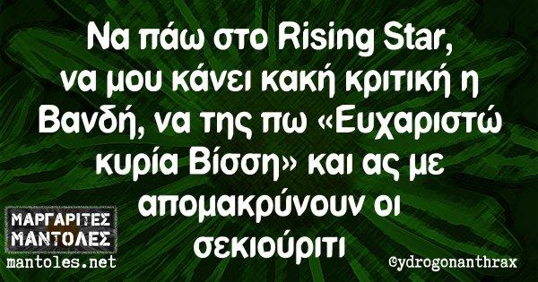 Να πάω στο Rising Star, να μου κάνει κακή κριτική η Βανδή, να της πω «Ευχαριστώ κυρία Βίσση» και ας με απομακρύνουν οι σεκιούριτι