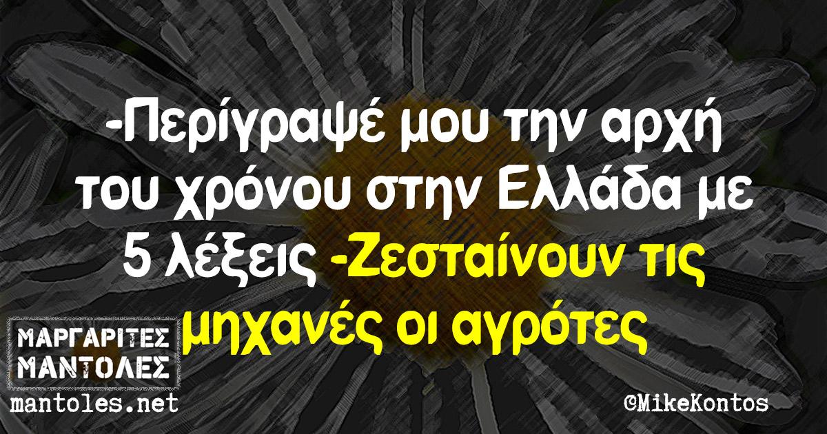 -Περίγραψέ μου την αρχή του χρόνου στην Ελλάδα με 5 λέξεις -Ζεσταίνουν τις μηχανές οι αγρότες