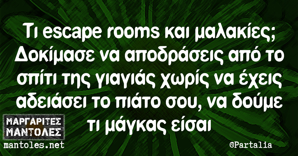 Τι escape rooms και μαλακίες; Δοκίμασε να αποδράσεις από το σπίτι της γιαγιάς χωρίς να έχεις αδειάσει το πιάτο σου, να δούμε τι μάγκας είσαι