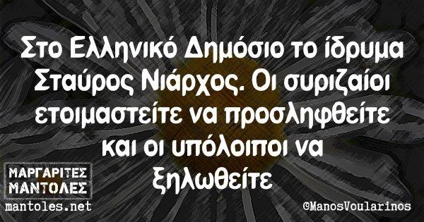Στο Ελληνικό Δημόσιο το ίδρυμα Σταύρος Νιάρχος. Οι συριζαίοι ετοιμαστείτε να προσληφθείτε και οι υπόλοιποι να ξηλωθείτε