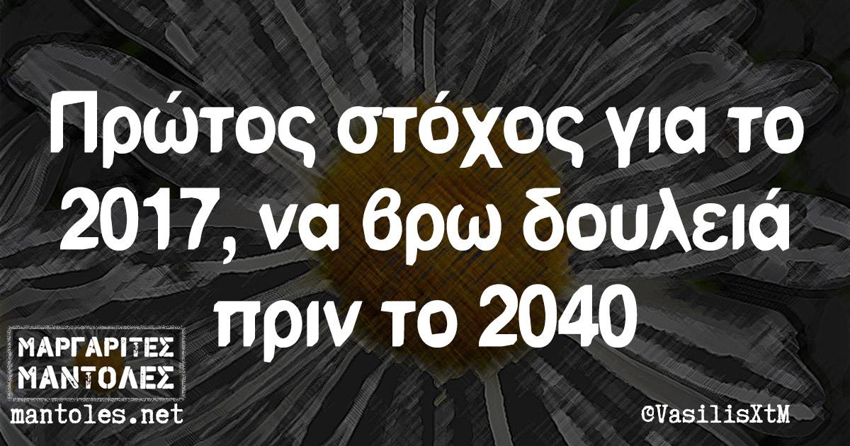 Πρώτος στόχος για το 2017, να βρω δουλειά πριν το 2040