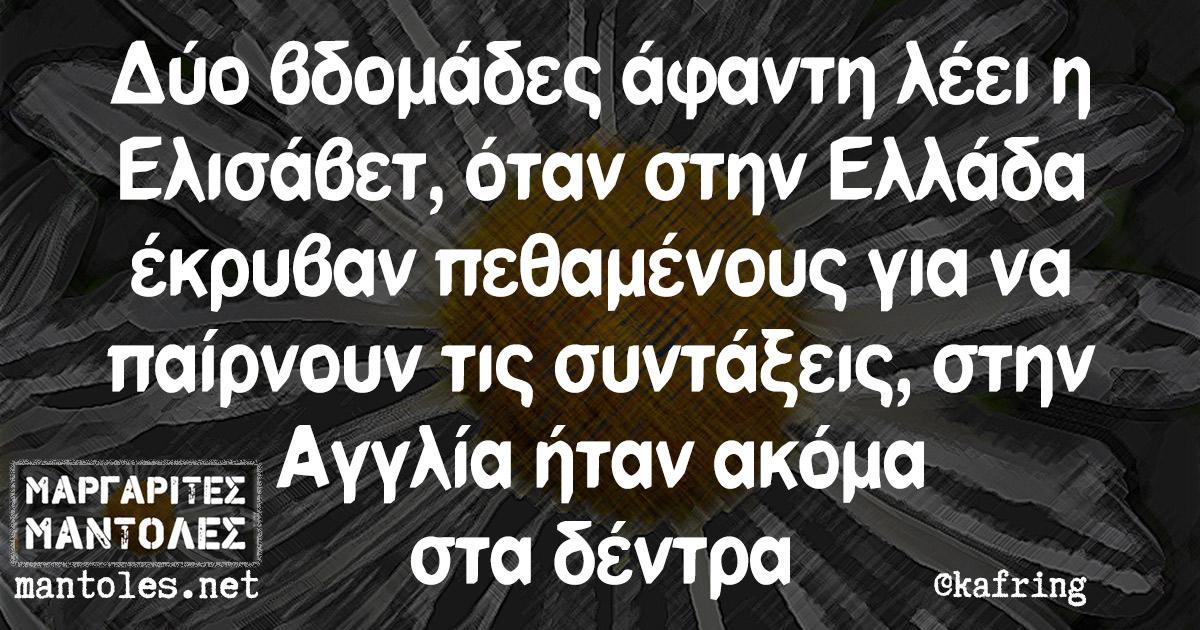 Δύο βδομάδες άφαντη λέει η Ελισάβετ, όταν στην Ελλάδα έκρυβαν πεθαμένους για να παίρνουν τις συντάξεις, στην Αγγλία ήταν ακόμα στα δέντρα