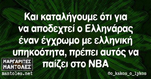 Και καταλήγουμε ότι για να αποδεχτεί ο Ελληνάρας έναν έγχρωμο με ελληνική υπηκοότητα, πρέπει αυτός να παίζει στο NBA