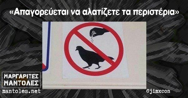 «Απαγορεύεται να αλατίζετε τα περιστέρια»